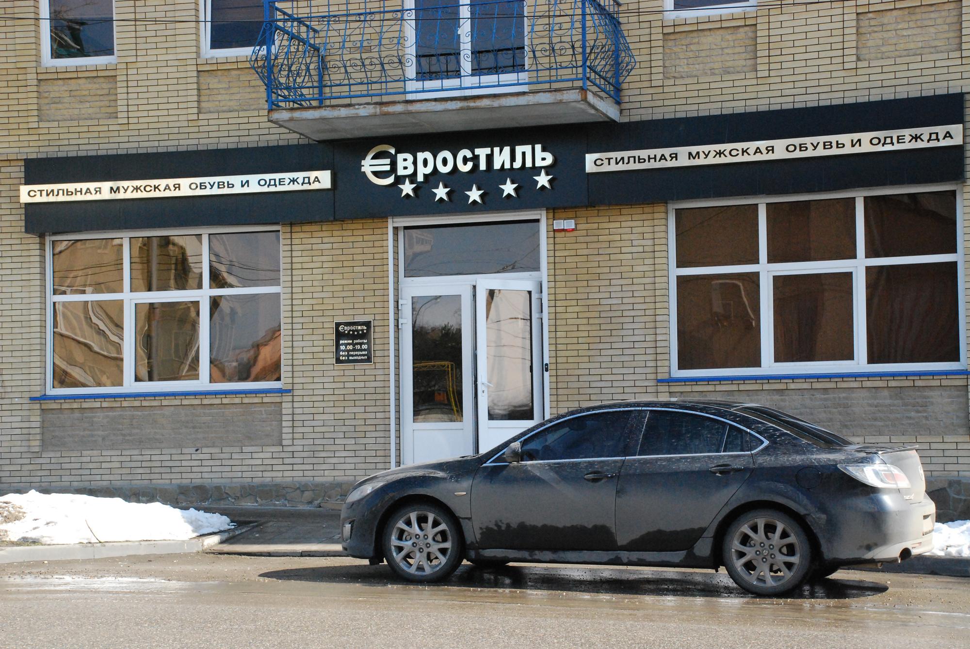 Магазин миллениум, город пятигорск